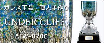 ワイト島ガラス工芸カップ