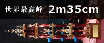 日本一のビックサイズトロフィー。