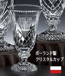 特注ポーランド製クリスタルカップ