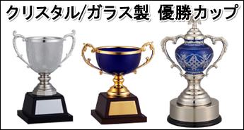 クリスタル優勝カップ