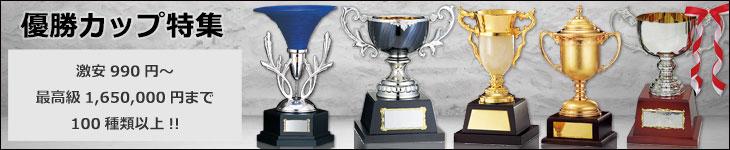 レプリカや持ち回り、取りきりまで優勝カップをセレクト