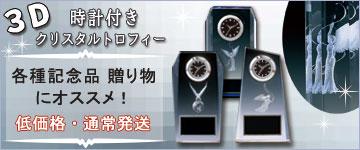 時計付3Dクリスタルトロフィー