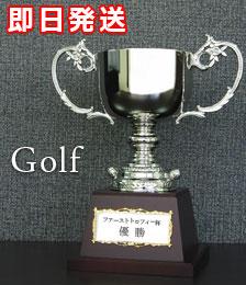 持ち回りに最適なゴルフ優勝カップが即日発送