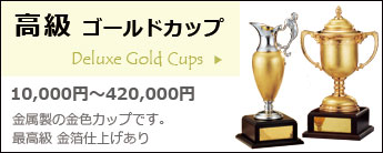 高級優勝カップ ゴールド