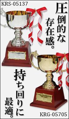 真鍮製大きい優勝カップ