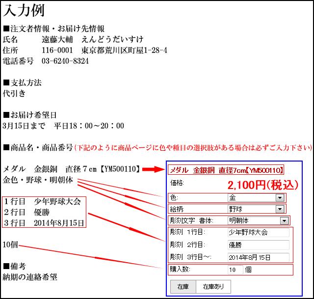 メールFAX簡単注文