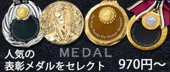 表彰メダル 金・銀・銅