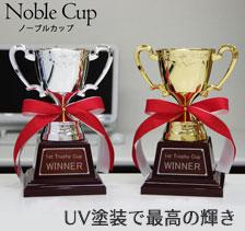 UV塗装の次世代樹脂製優勝カップ
