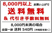 8.000円以上で送料無料&代引き手数料無料