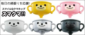 かわいい子供用のクマさんカップ