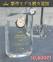 2017年新作!セイコークロック社製時計付きクリスタルトロフィー