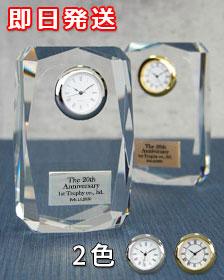 セイコークロック社製時計付きクリスタルトロフィー