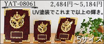 ゴールどの飾り特徴の表彰楯