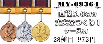 激安メダル、卒部、卒団記念品用などにも最適