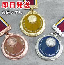 即日発送のお洒落な高級メダル