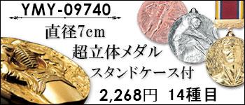 立体的なデザインの表彰用金メダル