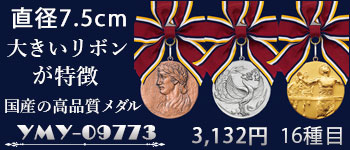 表彰用の金銀銅メダル、大きさ重量はトップクラス