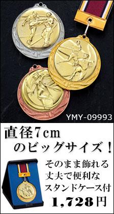 130種目から選べる表彰用、記念品用メダル