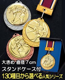 メダル 直径7cm
