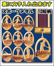 スポーツメダル,記念品