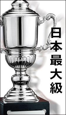 日本最大級の優勝カップ