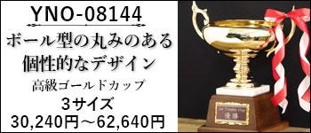 王者証 高級真鍮製優勝カップ