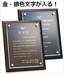 金・銀色文字が入る特注表彰楯