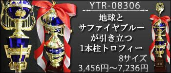 洗礼されたデザイン スタッフイチオシトロフィー!