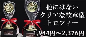 1000円台のお洒落なトロフィー