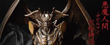 精緻な鋳造技術によって遂に実現したデビルマンブロンズ像