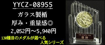 ガラス製トロフィーが2000円台
