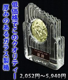 ガラス製の激安表彰楯